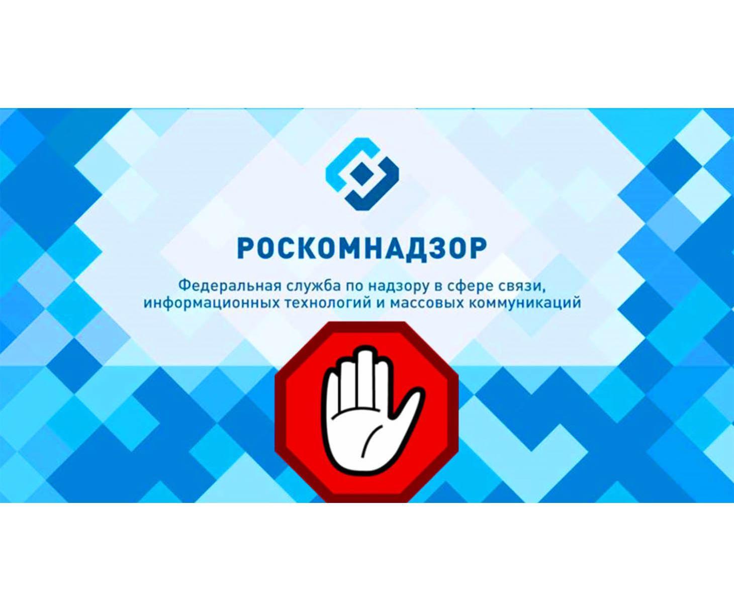 Роскомнадзор заблокировал IP-адреса